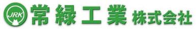常緑工業株式会社